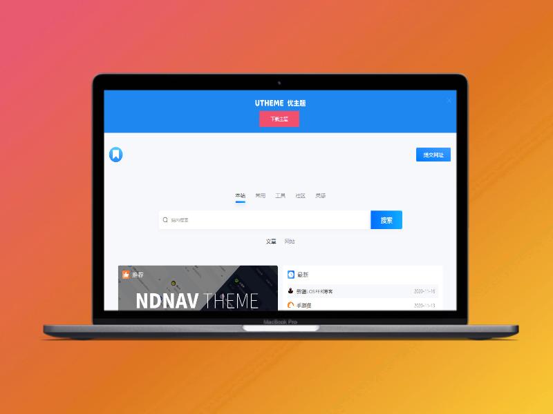 【WordPress】NDNAV简约大气昼夜免费导航主题-WEBCANG-WEB仓