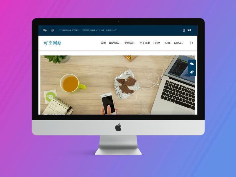 「Z-Blog」设计行业响应式网站模板KH222去授权开心破解版-WEBCANG-WEB仓