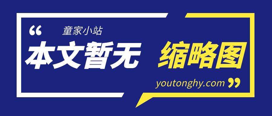 【Wordpress】YusiPro去授权破解主题 含会员中心在线支付下载 V1.5-童家小站