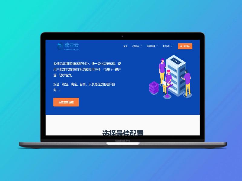 「推荐」欧亚云/CeraNetwork/三网G口CUVIP/Ryzen 3950X/月付25起-WEBCANG-WEB仓
